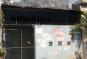 Con Bệnh Bán Gấp Nhà Nát Đ.Nguyễn Duy Trinh Quận 2 SHR 65m2/1.22 tỷ gọi Hoàng Anh 0931341907